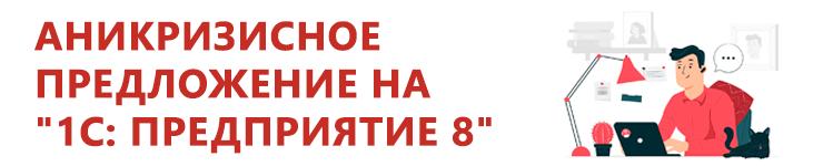 1С:Предприятие8
