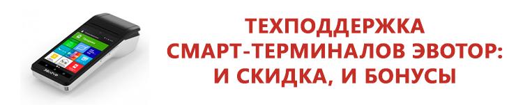 акция Эвотор